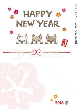 狗年 新年贺卡 贺年片 32115473