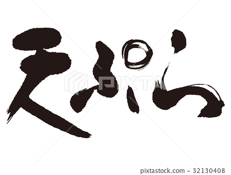tempura, calligraphy writing, characters 32130408