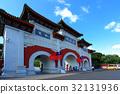 Taipei Landmark 32131936