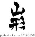書法作品 日本漢字 中國漢字 32140859