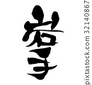 calligraphy writing, chinese character, kanji 32140867