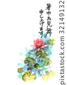 夏季賀卡 睡蓮 荷花 32149132
