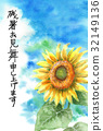 late-summer greeting card, postcard, sunflower 32149136