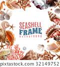 Seashell Realistic Frame 32149752