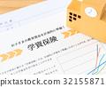 학자금 보험 이미지 보험 교육 갖춘 어린이 보험 교육 자금 32155871