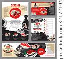 japanese restaurant menu 32172194