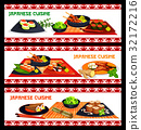 Japanese cuisine sushi and seafood menu banner set 32172216