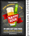 Happy Hour Poster Template 32193949