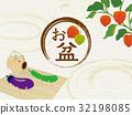 中元節 盂蘭盆節 托盤 32198085