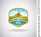 farm, vector, label 32207545