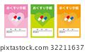 vector, vectors, medicine notebook 32211637