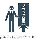 pictogram, pictograms, business 32216099