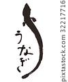 鰻 うなぎ 水彩画 筆文字 32217716
