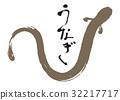 鰻 うなぎ 水彩画 筆文字 32217717