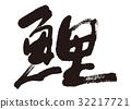 鲤鱼 书法作品 字符 32217721