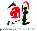 鲤鱼 书法作品 字符 32217723
