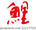 鲤鱼 书法作品 字符 32217724