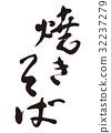 日式炒麵 書法作品 字符 32237279