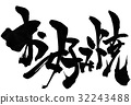 japanese pizza, okonomiyaki, calligraphy writing 32243488