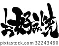 japanese pizza, okonomiyaki, calligraphy writing 32243490