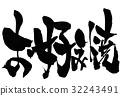 japanese pizza, okonomiyaki, calligraphy writing 32243491