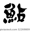 calligraphy writing, letters, characters 32269809