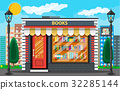 Book shop or store building and cityscape 32285144