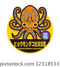 章魚 貼紙 矢量 32318533