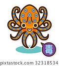 章魚 毒藥 矢量 32318534