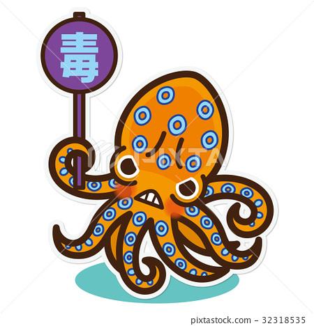 章魚 毒藥 矢量 32318535
