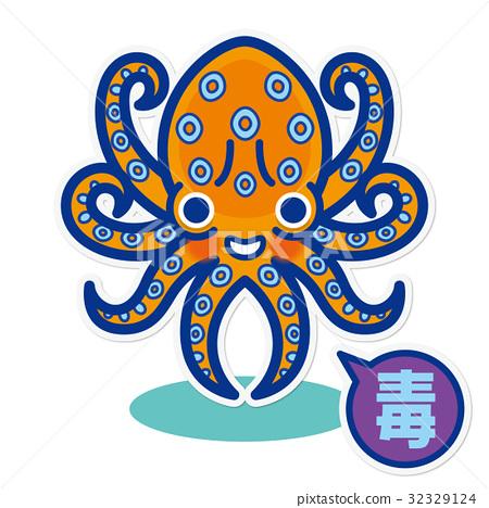章魚 毒藥 矢量 32329124