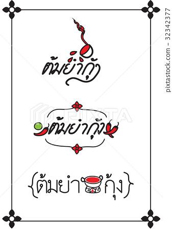 tomyum kung logo 32342377