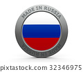 Made in Russia 32346975