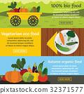 蔬菜 食物 食品 32371577