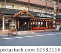 문의에도 日本橋亭 32382116
