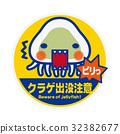 水母 貼紙 警告 32382677