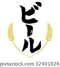 啤酒刷子信件和麦子例证 32401026