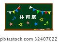 黑板 粉筆板 字符 32407022