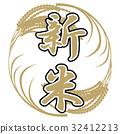 新米 稻穗 矢量 32412213