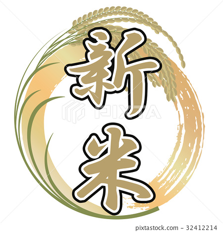 新米 稻穗 圓圈 32412214