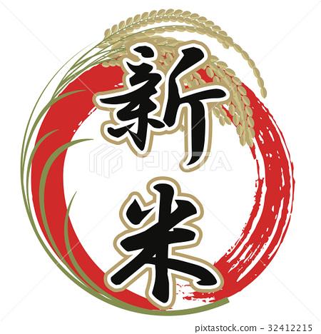 新米 稻穗 圓圈 32412215