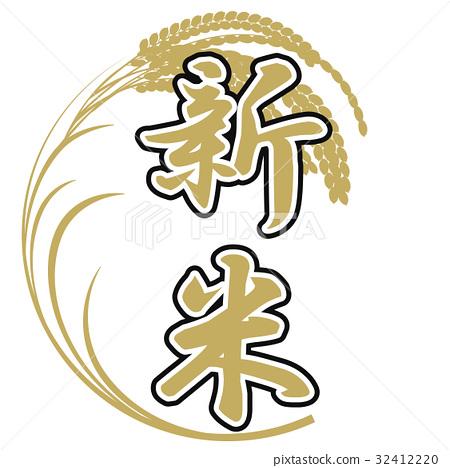 新米 稻穗 矢量 32412220