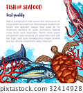 海鲜 鱼 清新 32414928