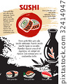 Japanese sushi or seafood restaurant vector poster 32414947
