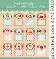 麵包房 日曆 樣板 32415010
