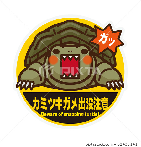 snapping turtle, turtle, sticker 32435141