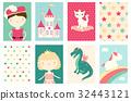 卡 函 卡片 32443121