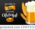 啤酒 酒 酒精 32447313