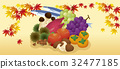 秋天 秋 季节 32477185