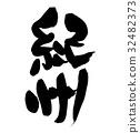 calligraphy writing, characters, kishu 32482373